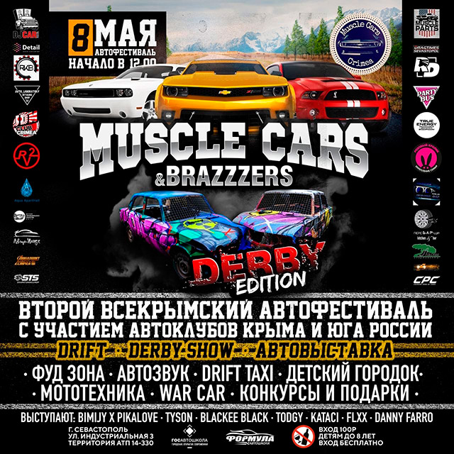 Автофестиваль «Muscle cars & BRAZZZERS Derby edition» в Севастополе (8 мая 2021 года)