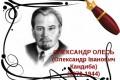 В Ялте прошли мероприятия памяти поэта О. Олеся