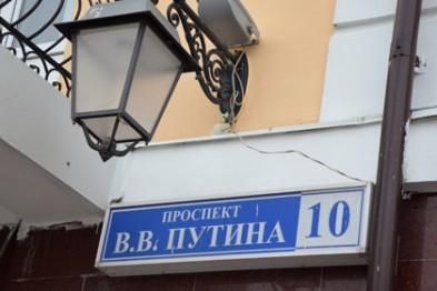 Центральный проспект Симферополя предложили назвать именем Путина