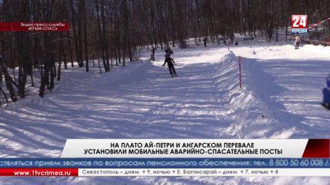 На плато Ай-Петри и Ангарском перевале установили мобильные аварийно-спасательные посты
