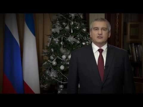 Аксёнов в новогоднем обращении поблагодарил крымчан за любовь к республике