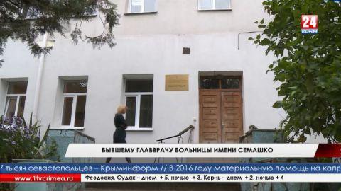 Бывшему главврачу больницы имени Семашко грозит до четырех лет лишения свободы