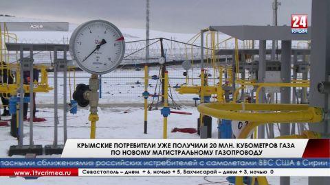 Крымские потребители уже получили 20 миллионов кубометров газа по новому магистральному газопроводу