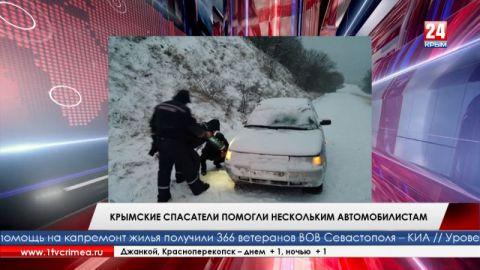 Как сообщает пресс-служба МЧС по Республике Крым, на 10 км автодороги «Грушевка-Судак» опрокинулся ВАЗ 21110