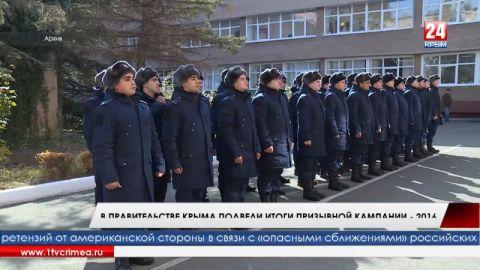 В правительстве Крыма подвели итоги призывной кампании 2016 года