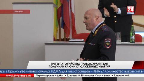 Три евпаторийских правоохранителя получили ключи от служебных квартир