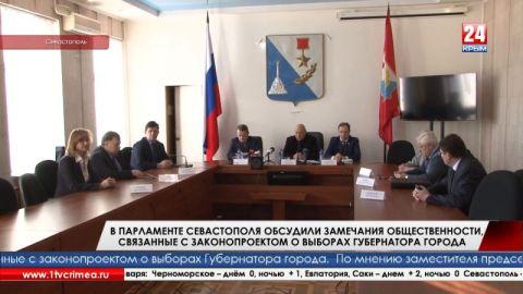 В парламенте Севастополя обсудили замечания общественности, связанные с законопроектом о выборах губернатора города