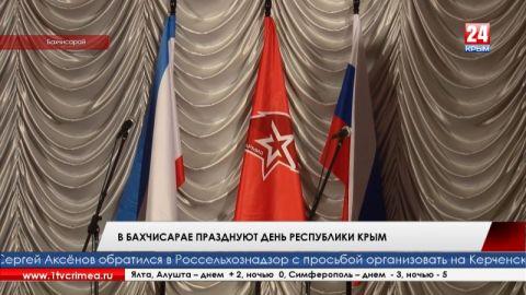 В Бахчисарае празднуют День Республики Крым