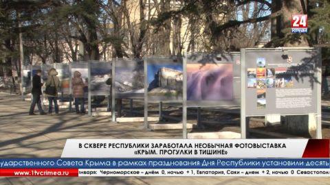 В сквере Республики открыта необычная фотовыставка «Крым. Прогулки в тишине»