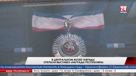 В Центральном музее Тавриды открыли выставку «Награды Республики»