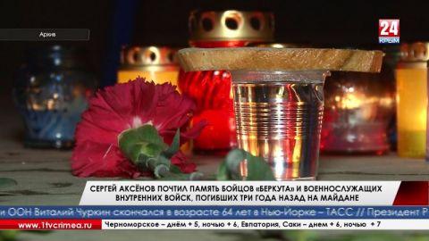Сергей Аксёнов почтил память бойцов «Беркута» и военнослужащих внутренних войск, погибших три год назад на майдане