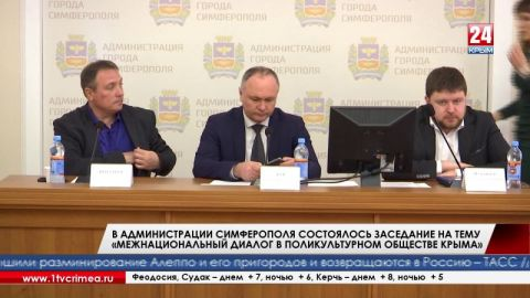 Разговор о духовно-нравственном единстве провели в администрации крымской столицы