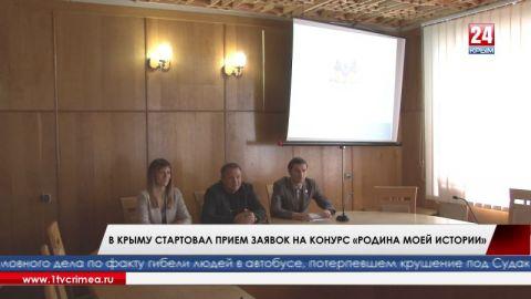 В Крыму начали прием заявок на конкурс «Родина моей истории»