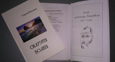 Презентация книги крымского поэта Сергея Ваганова состоялась в Симферополе (ФОТО, АУДИО)