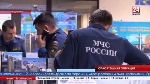 В Крыму продолжают искать членов экипажа затонувшего судна «Герои Арсенала»