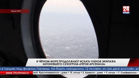 Найдено третье тело погибшего при крушении сухогруза в Чёрном море