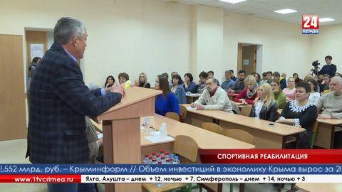 В Симферополе на всероссийской конференции обсудили проблемы и достижения развития адаптивной физической культуры