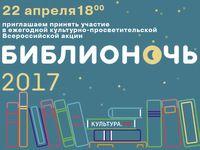 Крым примет участие во Всероссийской акции «Библионочь»