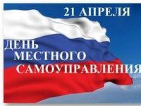 Поздравление Главы Республики Крым с Днём местного самоуправления