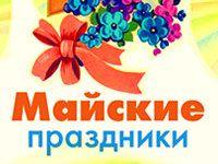 В Ялте подготовили план праздничных мероприятий на майские праздники