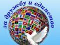 В Крыму состоится международная конференция «Роль молодежи в укреплении национального единства народов Республики Крым»