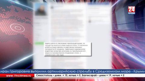 """С.Аксёнов: """"Мы склоняем голову перед подвигом чернобыльцев и участников ликвидации последствий других радиационных аварий"""""""