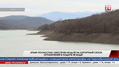 Крым полностью обеспечен водой на курортный сезон, ограничений в подаче не будет