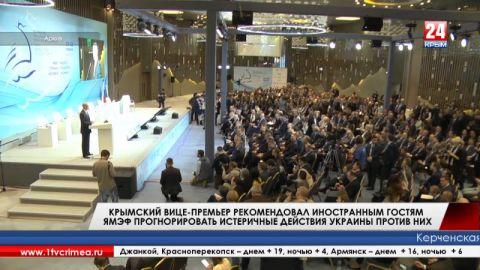 Крымский Вице-премьер рекомендовал иностранным гостям ЯМЭФ проигнорировать истеричные действия Украины против них