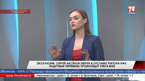 Отставка ректора Крымского федерального университета Сергея Донича - состоится уже в мае