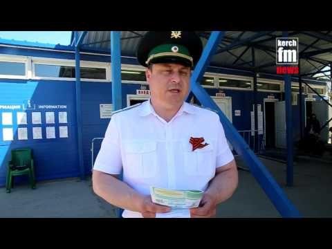 На Керченской переправе ФСПП провела акцию «Узнай о своих долгах»