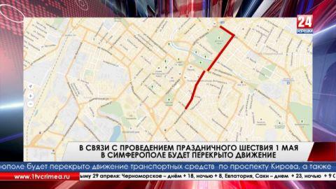 В связи с проведением праздничного шествия 1 мая, в Симферополе будет перекрыто движение