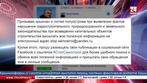В Крыму стартовала социальная акция #СтопСамострой