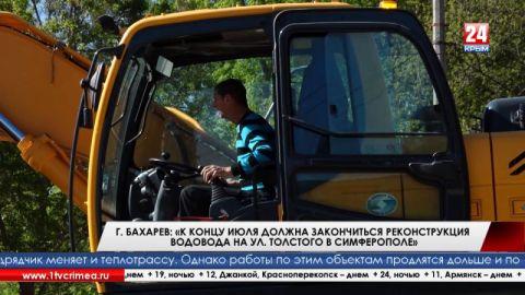 Закончен первый этап реконструкции водопровода на улице Толстого в Симферополе