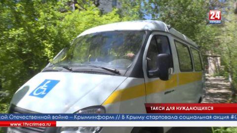 С мыслями о нуждающихся. В Крыму активно работает служба «Социальные такси»