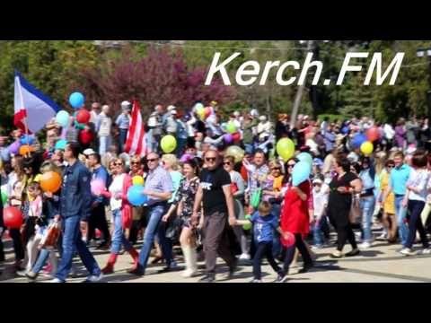 В Керчи прошла первомайская демонстрация