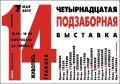 """""""Подзаборники"""" приглашают 7 мая на свою выставку в Коктебеле"""