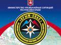 Спасатели Ялтинского отряда «КРЫМ-СПАС» оказали помощь пострадавшему туристу