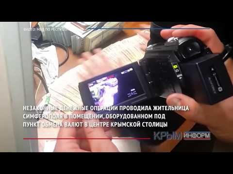 В Симферополе закрыли нелегальный пункт обмена валют