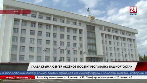 Глава Крыма Сергей Аксёнов посетит республику Башкортостан