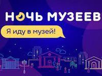 Каждый музей Крыма представит свою уникальную программу в рамках акции «Ночь музеев»