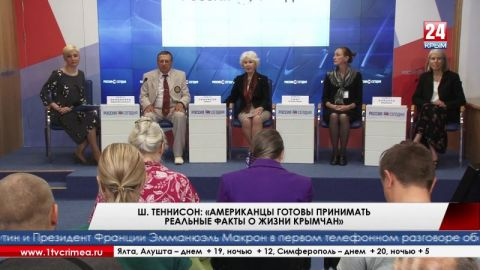 Ш. Теннисон: «Американцы готовы принимать реальные факты о жизни крымчан»