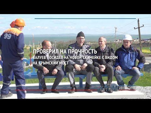 Валуев проверил на прочность скамейку с видом на Крымский мост