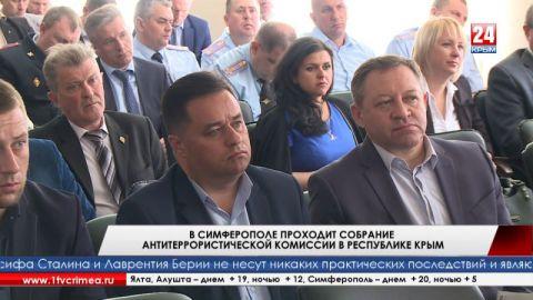 В Симферополе проходит собрание антитеррористической комиссии в Республике Крым