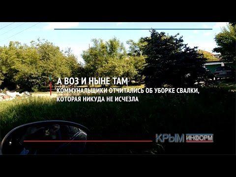 Коммунальщики Симферополя отчитались об уборке свалки, которая никуда не исчезла