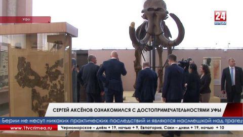 Сергей Аксёнов ознакомился с достопримечательностями Уфы