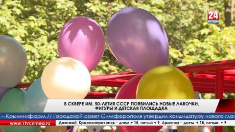 Сквер им. 50-летия СССР предстал перед симферопольцами обновлённым