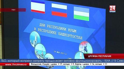 Крымская делегация побывала с рабочим визитом в Башкортостане