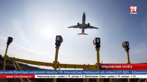 В аэропорту Симферополя открылась выставка известного петербургского споттера