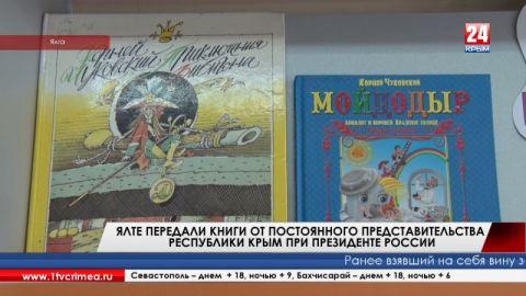 Ялте передали книги от постоянного представительства Республики Крым при Президенте России