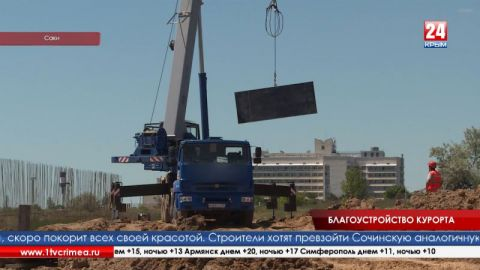 В Саках идёт строительство на ряде объектов ФЦП. Общая сумма построек около 670 млн. рублей